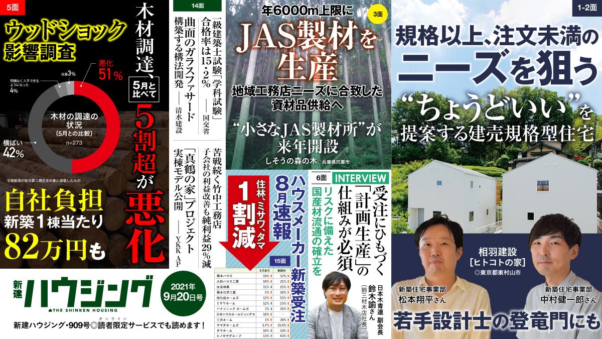 最新9月20日号発行!【副編集長の見どころ解説】