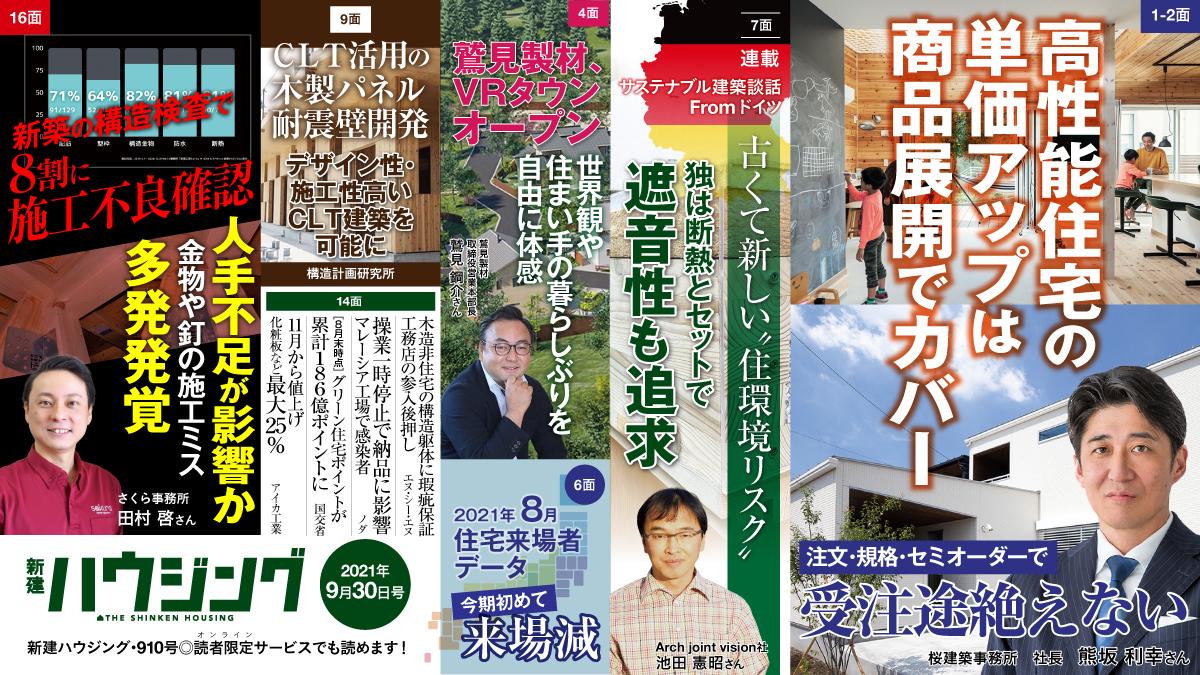 最新9月30日号発行!【副編集長の見どころ解説】