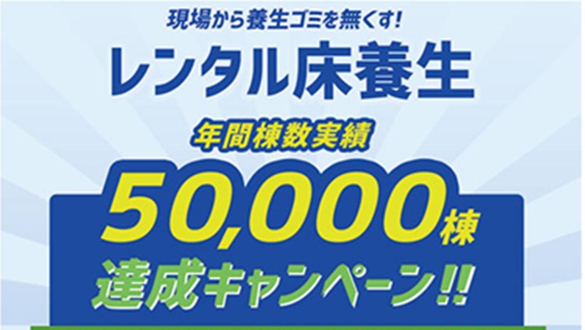 「レンタル床養生」50棟限定、1棟9800円で提供