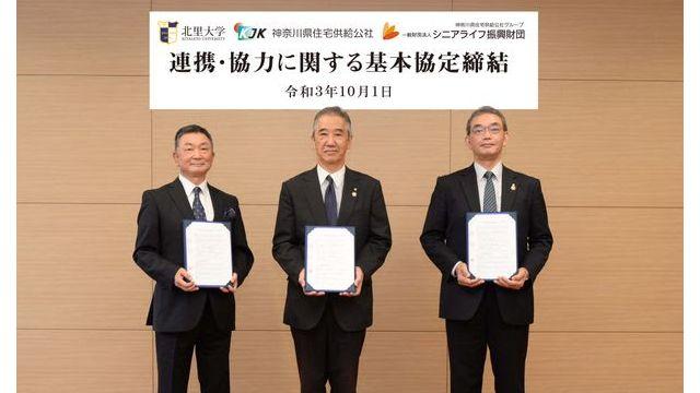 神奈川県住宅供給公社ら3者、健康寿命延伸への取り組み開始