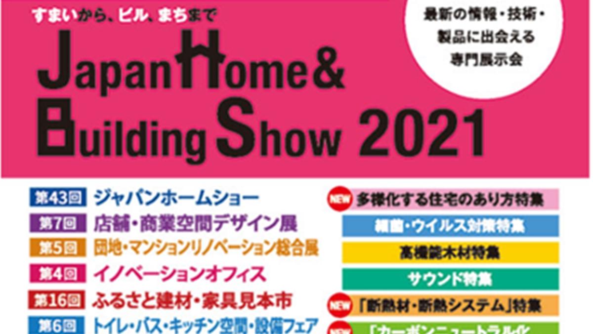ジャパンホームショー11月17日から開催 来場登録開始