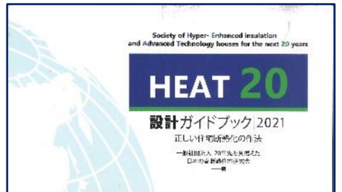 HEAT20設計ガイドブックを解説 オンデマンド配信開始