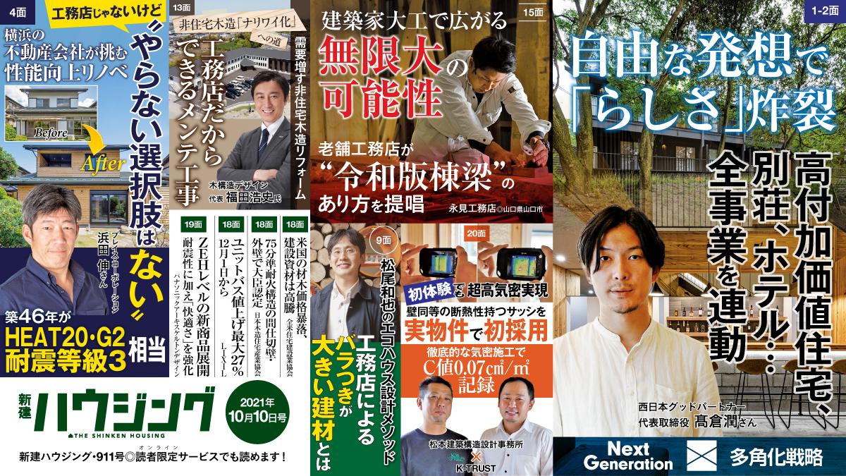 最新10月10日号発行!【副編集長の見どころ解説】
