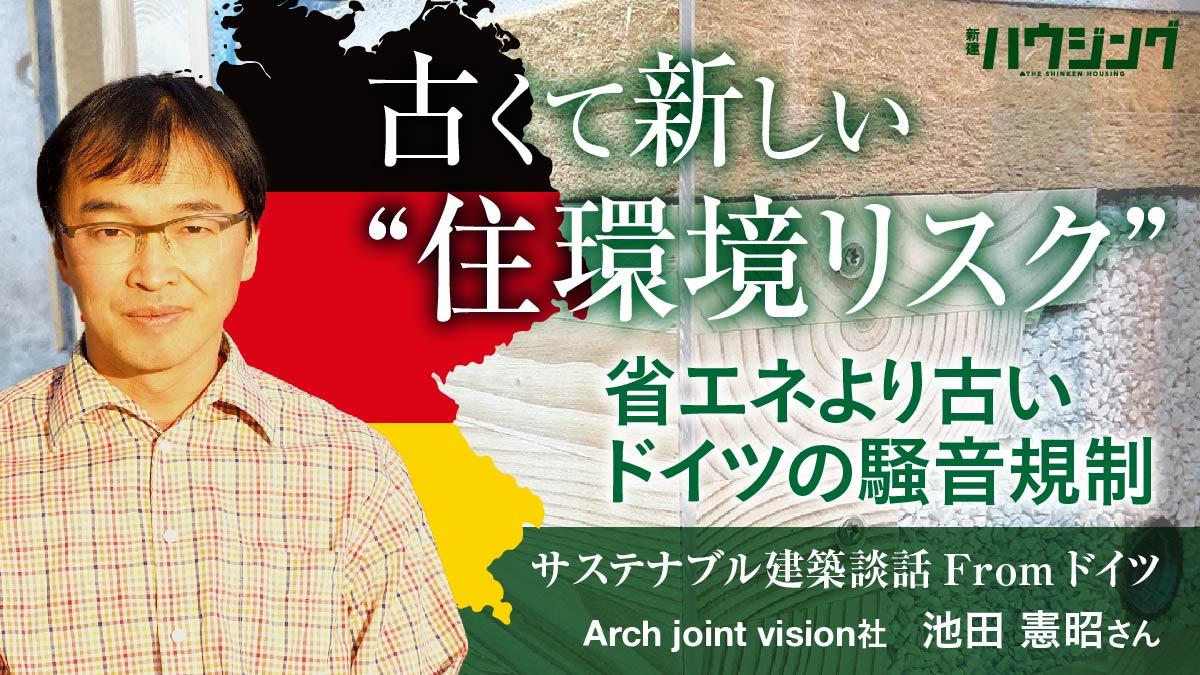 【池田憲昭】ドイツは断熱性だけじゃなく遮音も追求