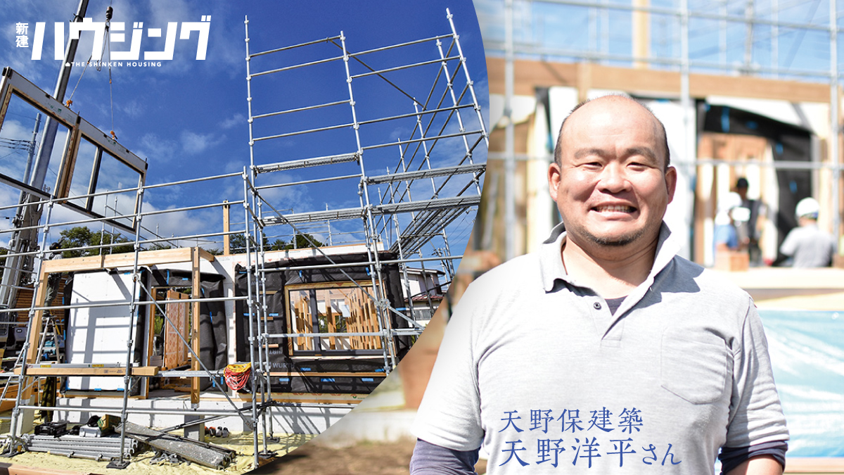 【天野保建築】大型パネル×高性能住宅で攻勢