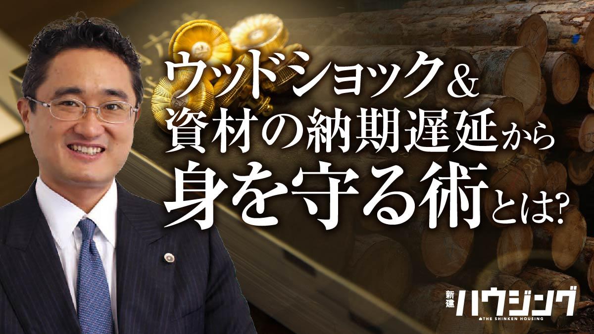 """【秋野卓生】工務店が""""ウッドショック""""から身を守る方法"""