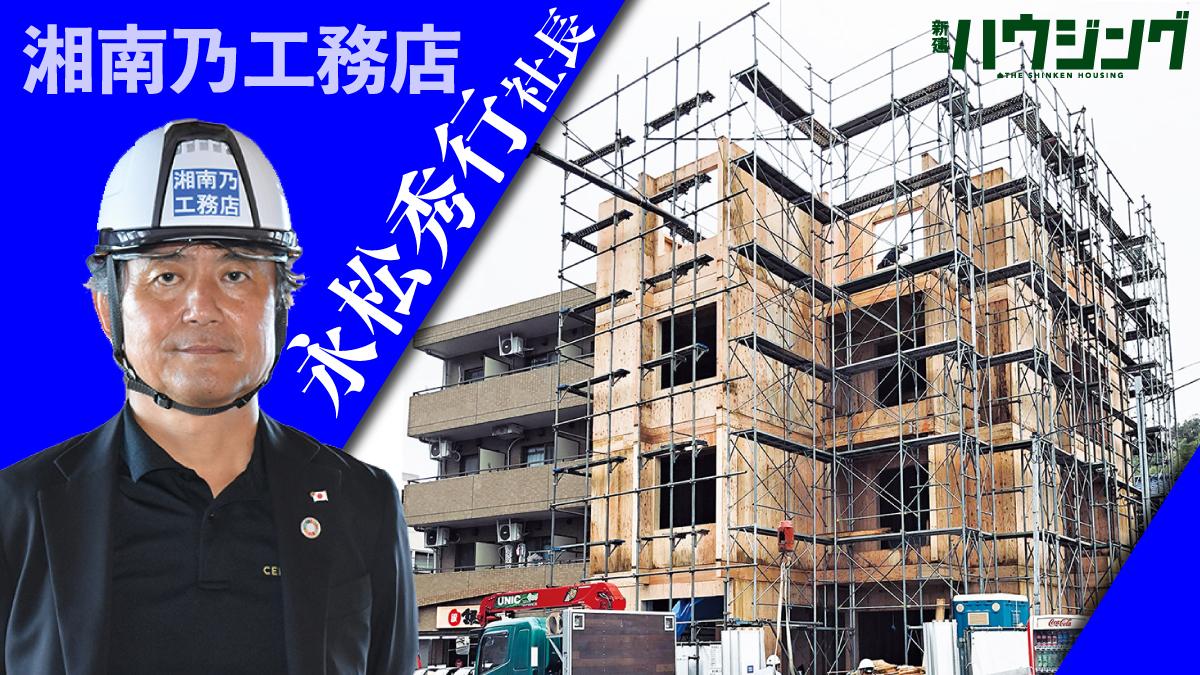 【非住宅】県産材SDGs木造ビル—湘南乃工務店