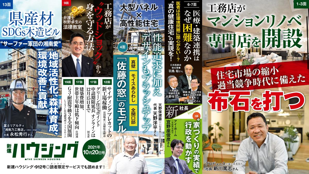 最新10月20日号発行!【副編集長の見どころ解説】