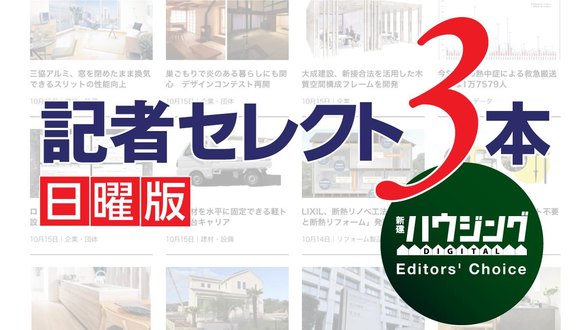 【日曜版】記者セレクト3本 加速する省エネ改修