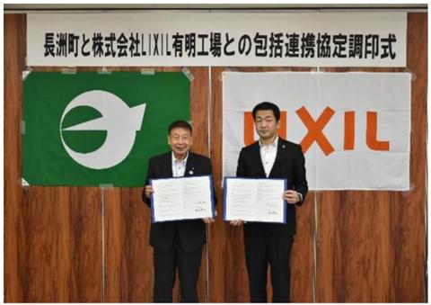 LIXIL、IoT住宅の有効性実証へ 熊本・長洲町と連携