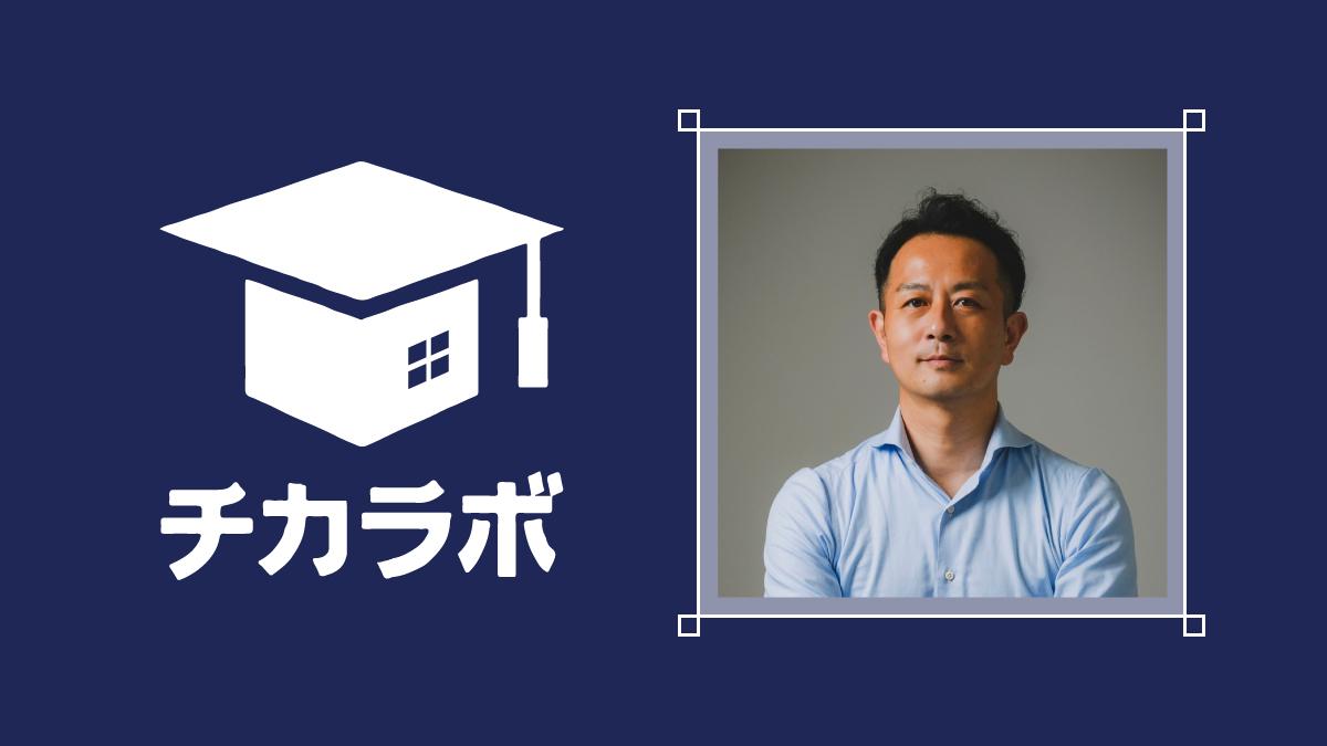 """【ノウハウ】工務店の""""したたかな""""財務戦略術"""